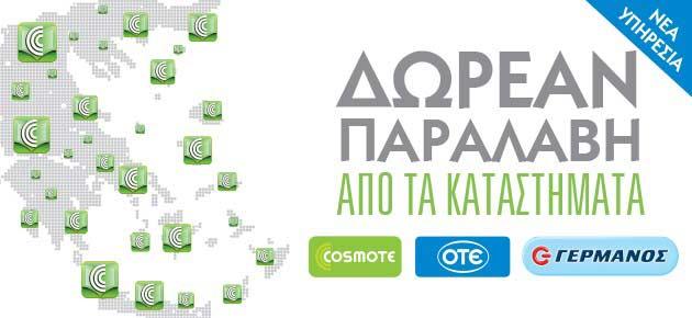 CosmoteBooks.gr: Αγορά βιβλίων μέσω Ίντερνετ και παραλαβή από τα καταστήματα ΟΤΕ, Cosmote, ΓΕΡΜΑΝΟΣ