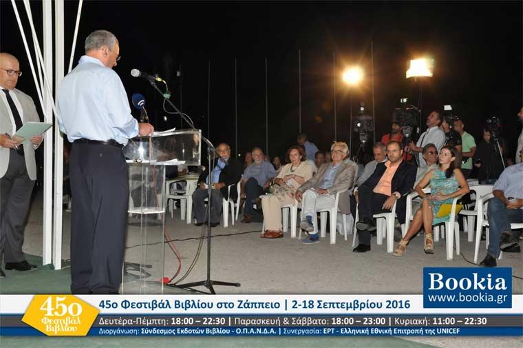 Τα εγκαίνια του 45ου Φεστιβάλ Βιβλίου στο Ζάππειο