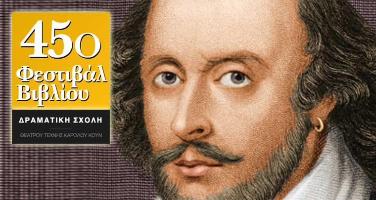 «Μια γιορτή για τον Σαίξπηρ», στο 45ο Φεστιβάλ Βιβλίου στο Ζάππειο