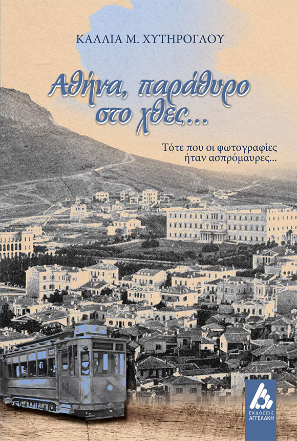 Κάλλια Χυτήρογλου, εκδόσεις Αγγελάκης