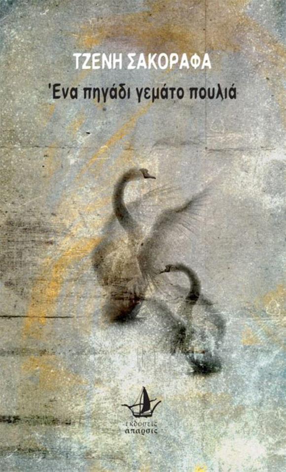 Τζένη Σακοράφα, «Ένα πηγάδι γεμάτο πουλιά», Εκδόσεις Άπαρσις