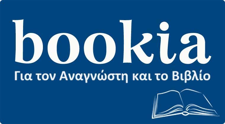 Τι είναι το Bookia;