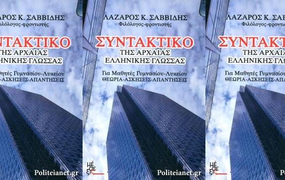 Λάζαρος Σαββίδης, Συντακτικό της αρχαίας ελληνικής γλώσσας, εκδόσεις Μέθεξις