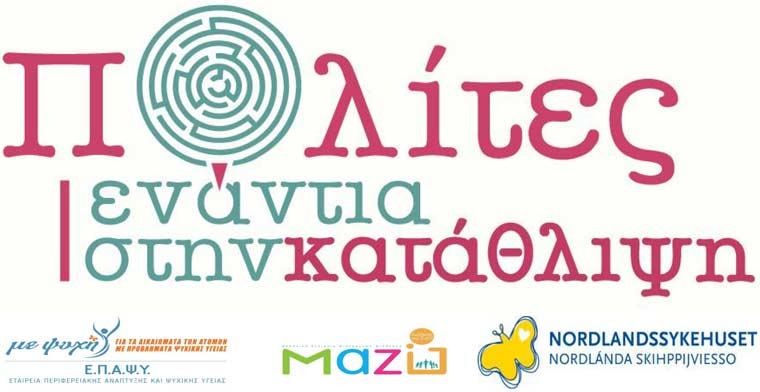 Πολίτες ενάντια στην κατάθλιψη: Αποτελέσματα, εμπειρίες και προοπτική