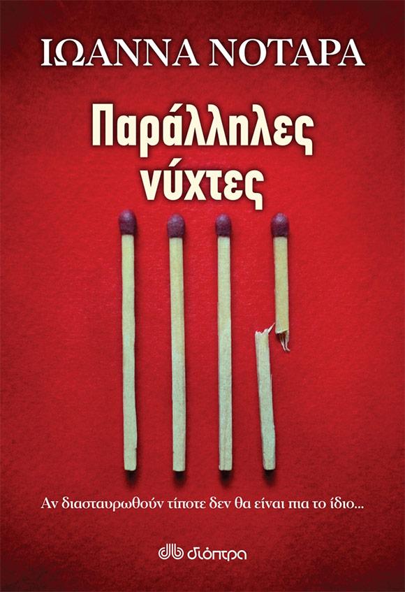 Ιωάννα Νοταρά, «Παράλληλες νύχτες», εκδόσεις Διόπτρα
