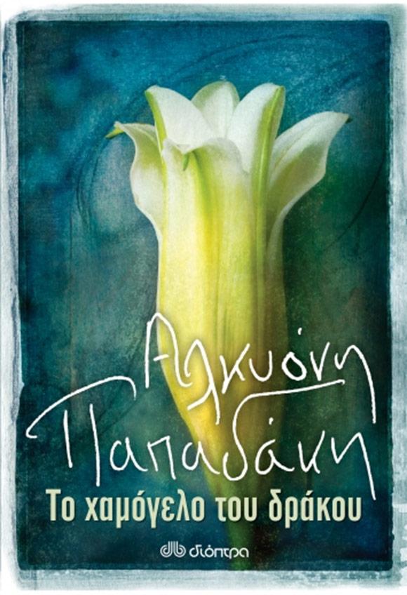 Αλκυόνη Παπαδάκη, «Το χαμόγελο του δράκου», Εκδόσεις Διόπτρα