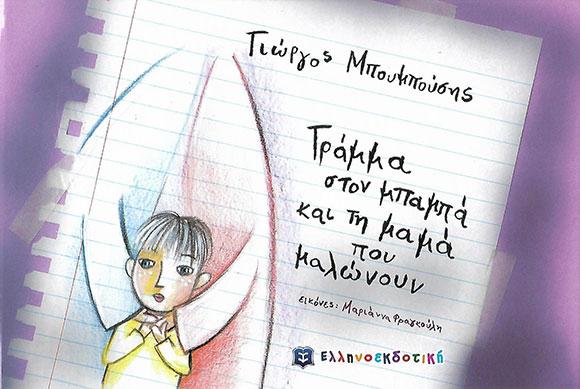 Γιώργος Μπουμπούσης, εκδόσεις Ελληνοεκδοτική