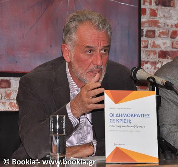 Γιάννης Παπαδόπουλος, Οι δημοκρατίες σε κρίση;, Εκδόσεις Επίκεντρο