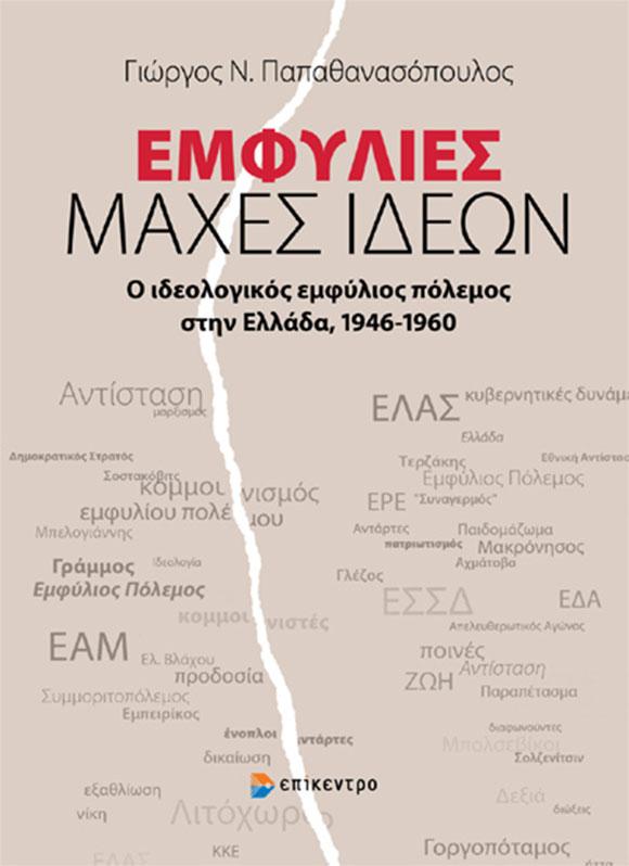 Γιώργος Παπαθανασόπουλος, Εμφύλιες μάχες ιδεών, εκδόσεις Επίκεντρο