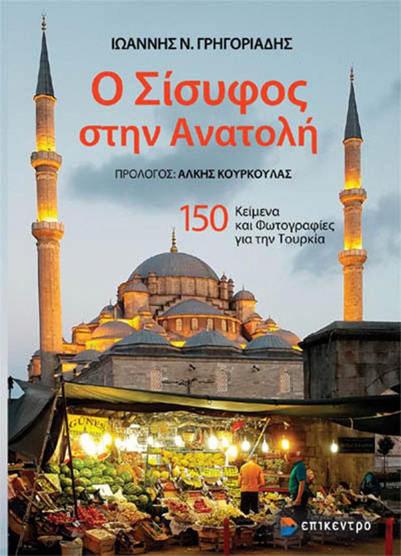 Ιωάννης Γρηγοριάδης, Ο Σίσυφος στην Ανατολή, εκδόσεις Επίκεντρο