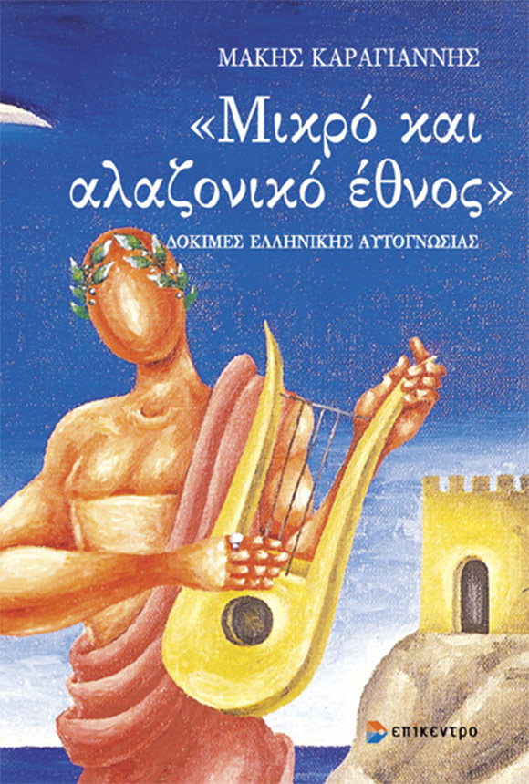 Μάκης Καραγιάννης, «Μικρό και αλαζονικό έθνος», εκδόσεις Επίκεντρο
