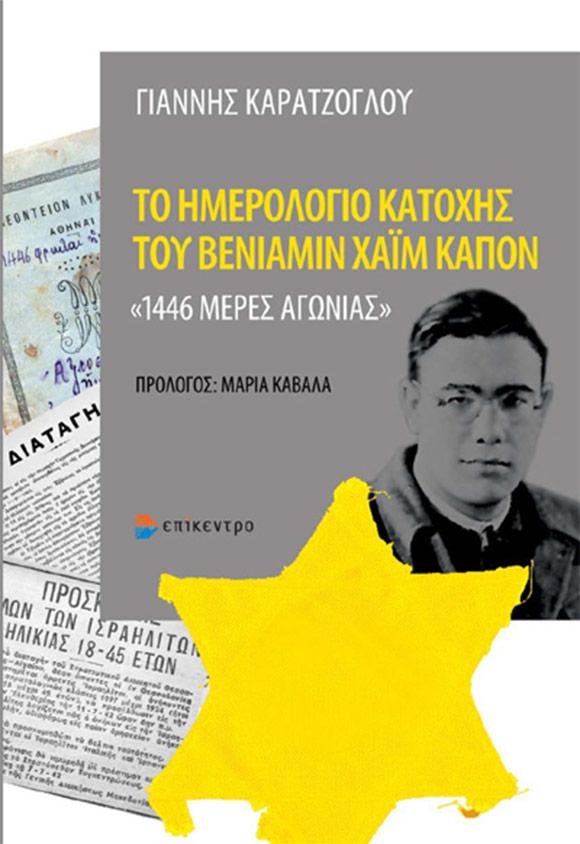 Γιάννης Καρατζόγλου, Το ημερολόγιο Κατοχής του Βενιαμίν Χαΐμ Καπόν, εκδόσεις Επίκεντρο