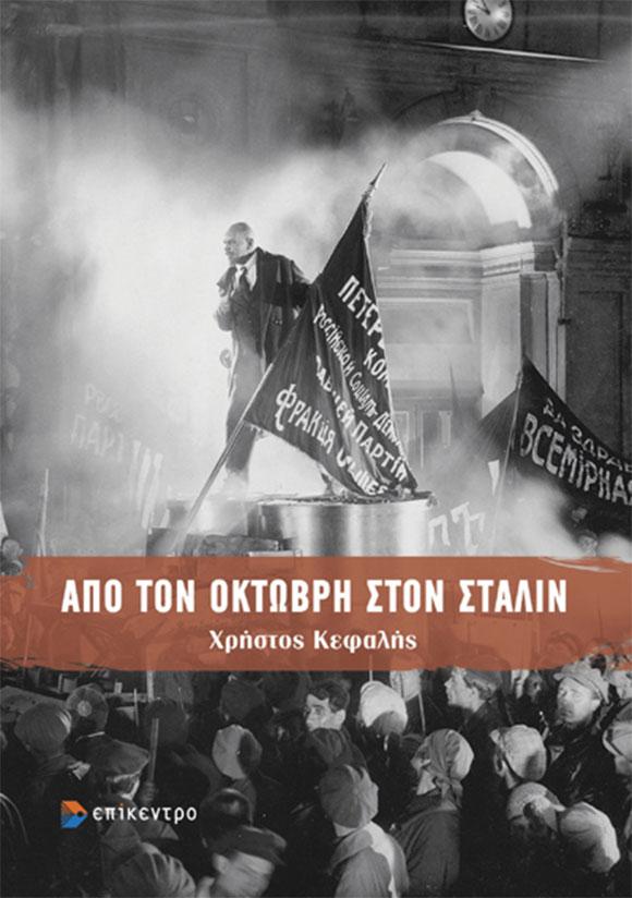 Χρήστος Κεφαλής, Το βιβλίο «Από τον Οκτώβρη στον Στάλιν», Εκδόσεις Επίκεντρο