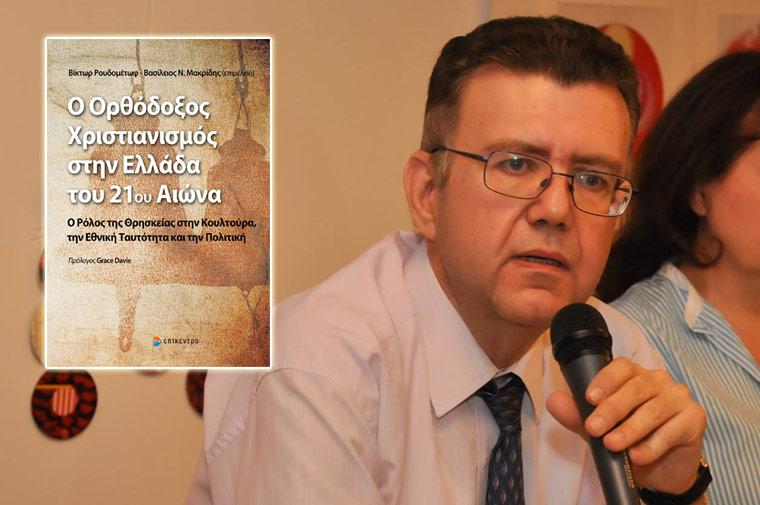 «Ο Ορθόδοξος Χριστιανισμός στην Ελλάδα του 21ου αι.», Βίκτωρ Ρουδομέτωφ, Βασίλειος Μακρίδης
