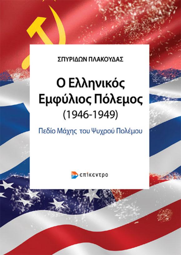 ΣπυρίδωνΠλακούδας, «Ο ελληνικός εμφύλιος πόλεμος (1946-1949)», Εκδόσεις Επίκεντρο
