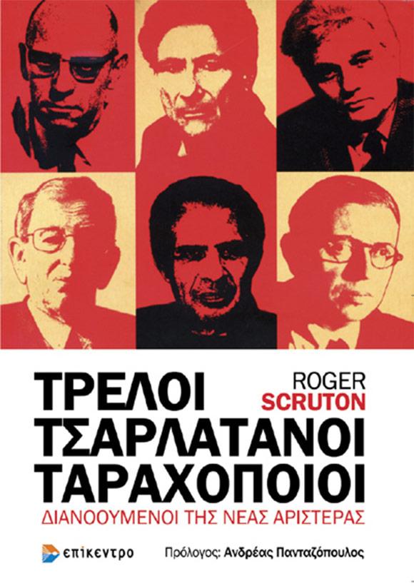 Roger Scruton, «Τρελοί, τσαρλατάνοι, ταραχοποιοί», εκδόσεις Επίκεντρο