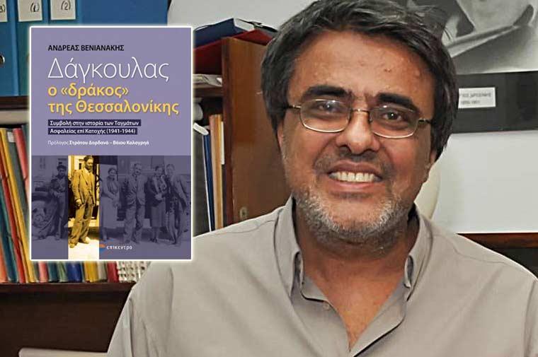 Συζητώντας με τον Ανδρέα Βενιανάκη για τον Δάγκουλα, το Δράκο της Θεσσαλονίκης