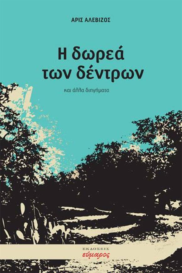 Άρις Αλεβίζος, Η δωρεά των δέντρων, εκδόσεις Εύμαρος
