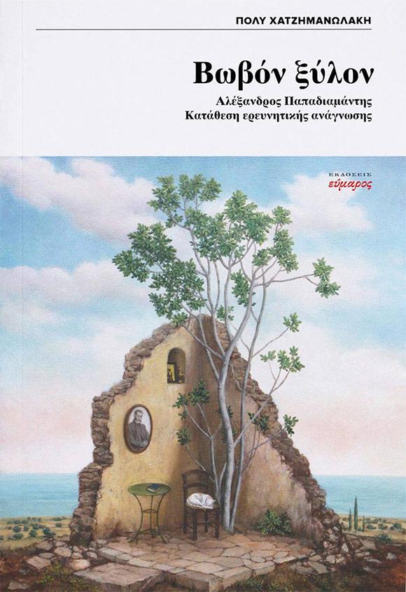 Πόλυ Χατζημανωλάκη, «Βωβόν ξύλον», Εκδόσεις Εύμαρος