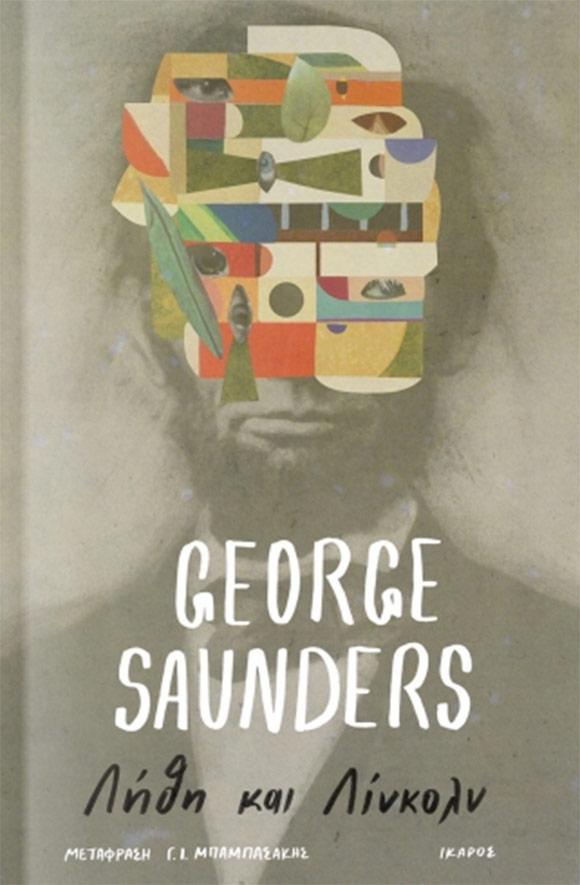 George Saunders, «Λήθη και Λίνκολν», εκδόσεις Ίκαρος