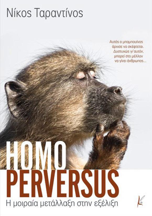 Νίκος Ταραντίνος, Homo Perversus, εκδόσεις Καλλιγράφος