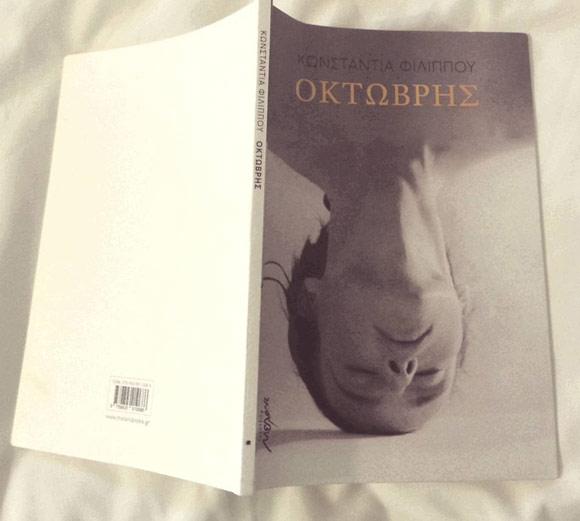 Οκτώβρης, Κωνσταντία Φιλίππου, εκδόσεις Μελάνι