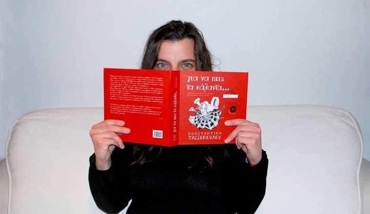 Η Κωνσταντίνα Τασσοπούλου, συγγραφέας, μιλάει στο Διονύση Λεϊμονή