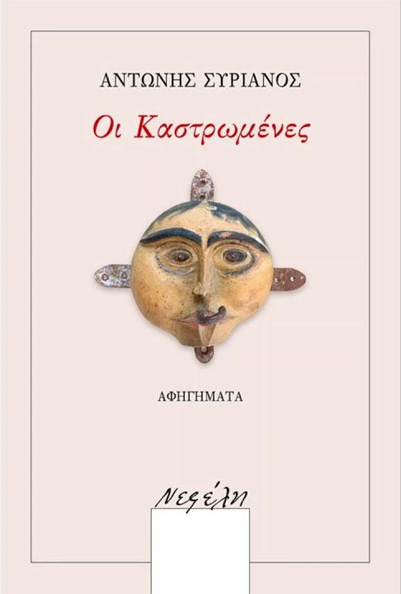 Αντώνης Συριανός, Καστρωμένες, εκδόσεις Νεφέλη