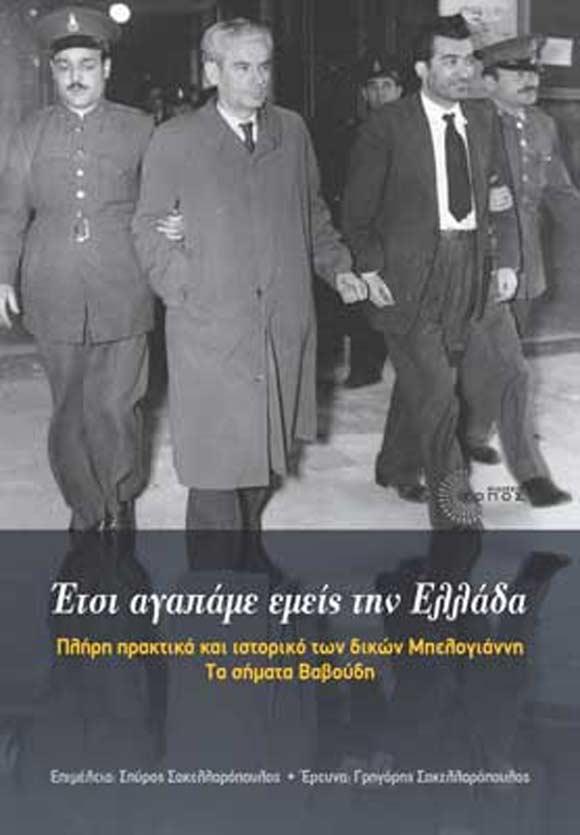 Σπύρος Σακελλαρόπουλος, Έτσι αγαπάμε εμείς την Ελλάδα, εκδόσεις Τόπος