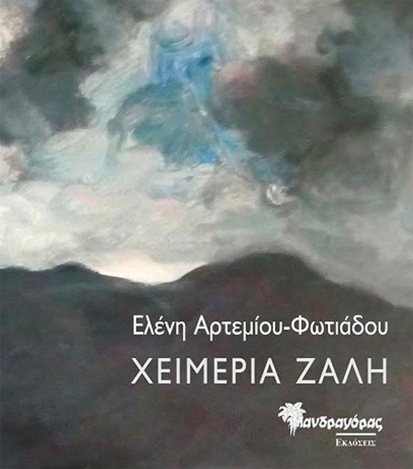 Ελένη Αρτεμίου-Φωτιάδου, Χειμερία Ζάλη, εκδόσεις Μανδραγόρας