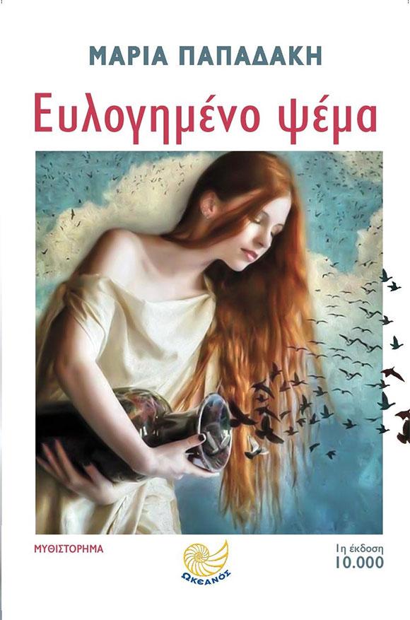 Μαρία Παπαδάκη, «Ευλογημένο ψέμα», Εκδόσεις Ωκεανός