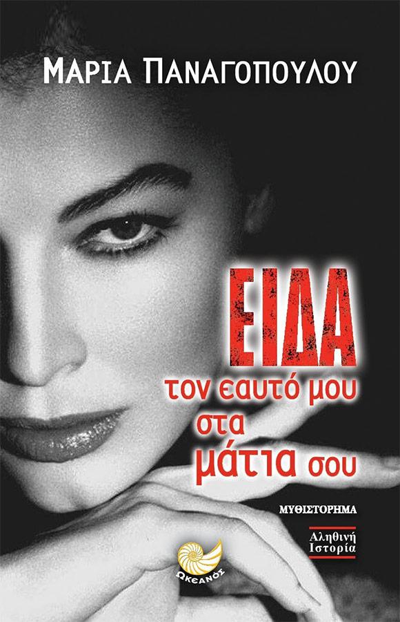 Μαρία Παναγοπούλου, «Είδα τον εαυτό μου στα μάτια σου», Εκδόσεις Ωκεανός