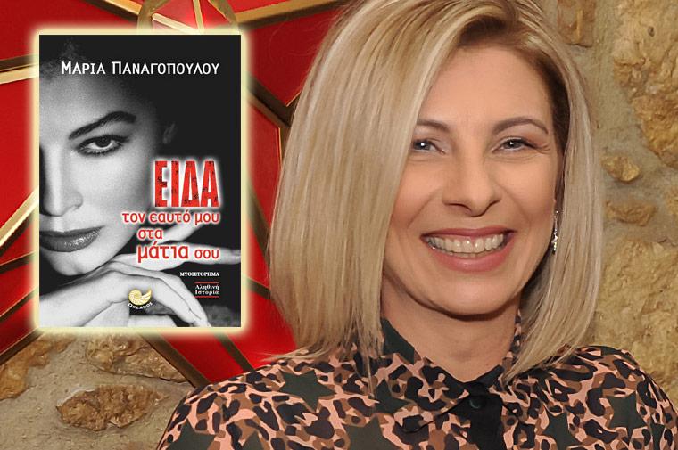 Μαρία Παναγοπούλου 52d88767c47