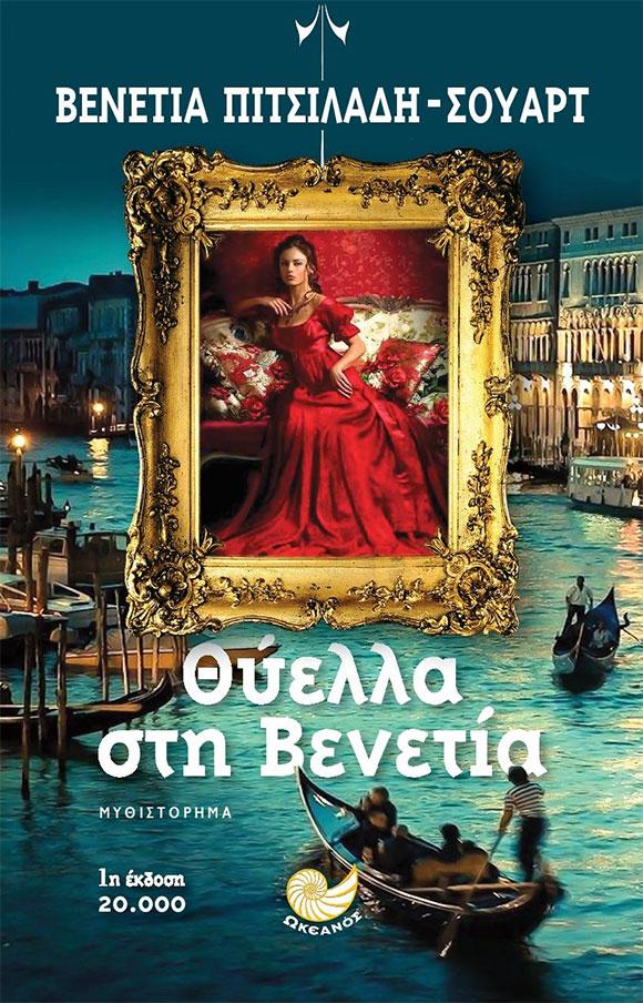 Βενετία Πιτσιλαδή-Σούαρτ, «Θύελλα στη Βενετία», εκδόσειςΩκεανός