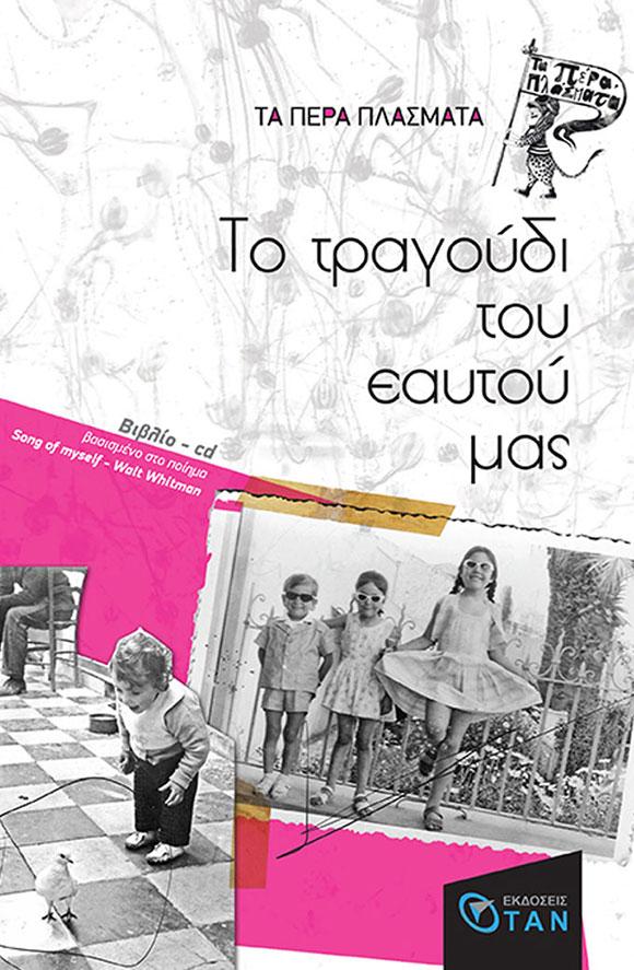 Τα Πέρα Πλάσματα, «Το τραγούδι του εαυτού μας», Εκδόσεις OTAN