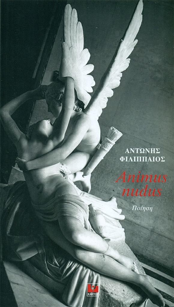 Αντώνης Φιλιππαίος, Animus nudus, εκδόσεις Κάκτος