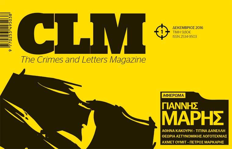 «The Crimes and Letters Magazine», Το περιοδικό της αστυνομικής λογοτεχνίας
