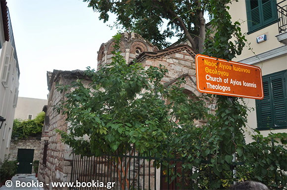Μουσείο Σχολικής Ζωής και Εκπαίδευσης, λογοτεχνικός περίπατος στην Πλάκα