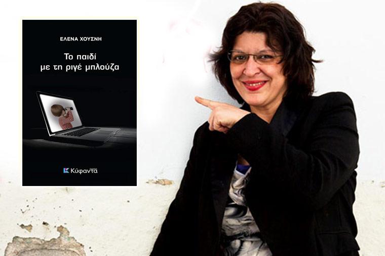 Έλενα Χουσνή, «Το παιδί με τη ριγέ μπλούζα», στη Σάμο
