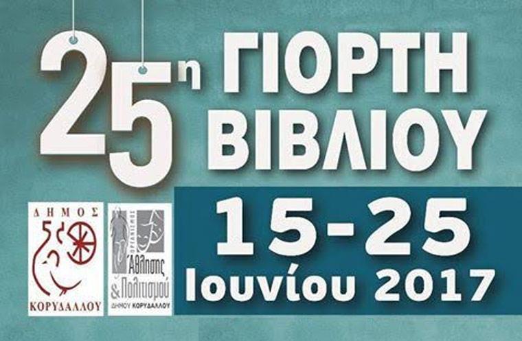25η Γιορτή Βιβλίου από τον Οργανισμό Άθλησης και Πολιτισμού δήμου Κορυδαλλού