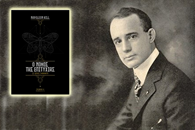 Napoleon Hill, «The Law Of Success»