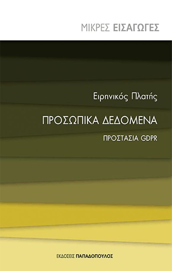 Ειρηνικός Πλατής, «Προσωπικά δεδομένα - Προστασία GDPR», Εκδόσεις Παπαδόπουλος