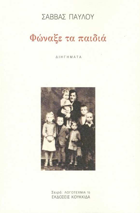 Σάββας Παύλου, Φώναξε τα παιδιά, εκδόσεις Κουκκίδα