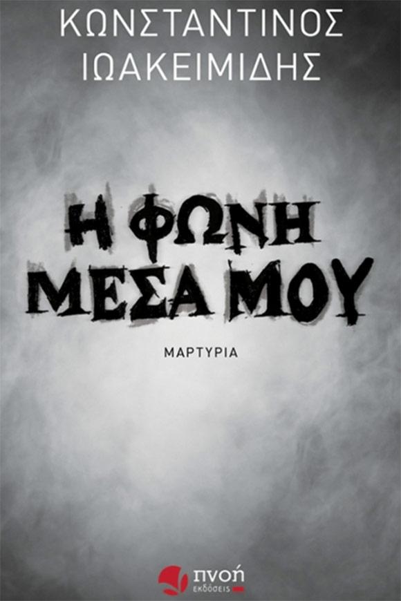 Κωνσταντίνος Ιωακειμίδης, «Η φωνή μέσα μου», Εκδόσεις Πνοή