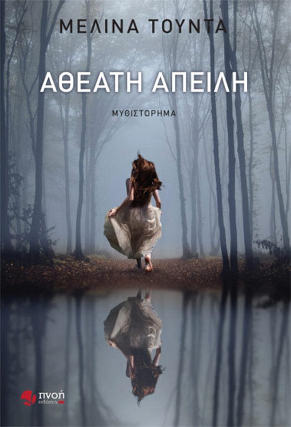 Μελίνα Τούντα, «Αθέατη απειλή», εκδόσεις Πνοή