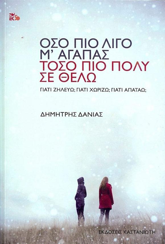 Δημήτρης Δανιάς, «Όσο πιο λίγο μ' αγαπάς, τόσο πιο πολύ σε θέλω», εκδόσεις Καστανιώτη