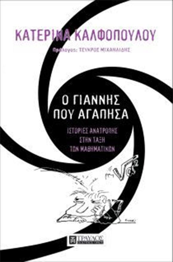 Κατερίνα Καλφοπούλου, «Ο Γιάννης που αγάπησα», Εκδόσεις Τραυλός