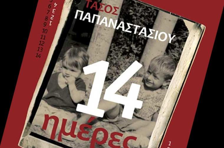 O Τάσος Παπαναστασίου μιλάει στον Γιάννη Ρουσιά για το βιβλίο του, «14 ημέρες»