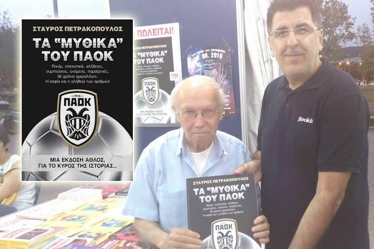 35ο Πανελλήνιο Φεστιβάλ Βιβλίου Θεσσαλονίκης - ΠΑΟΚ