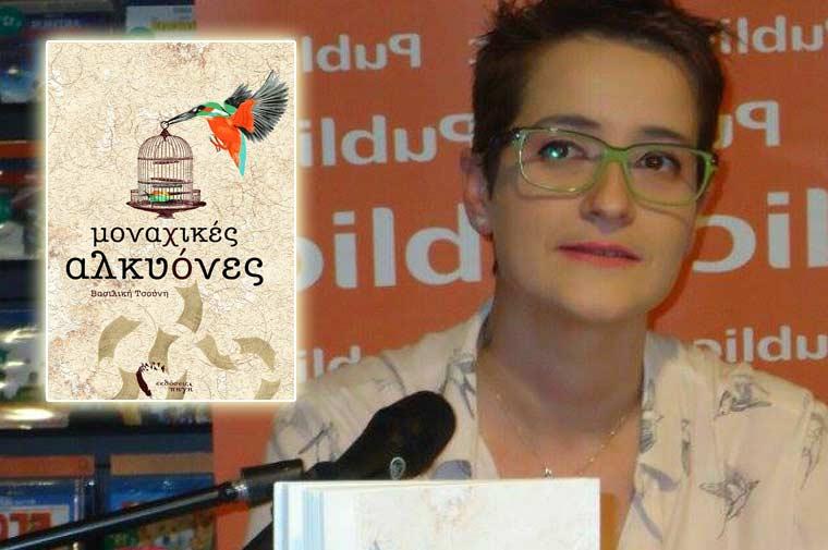 Η Βασιλική Τσούνη, πρωτοεμφανιζόμενη συγγραφέας από τα Ιωάννινα, συνομιλεί με το Μίλτο Γήτα